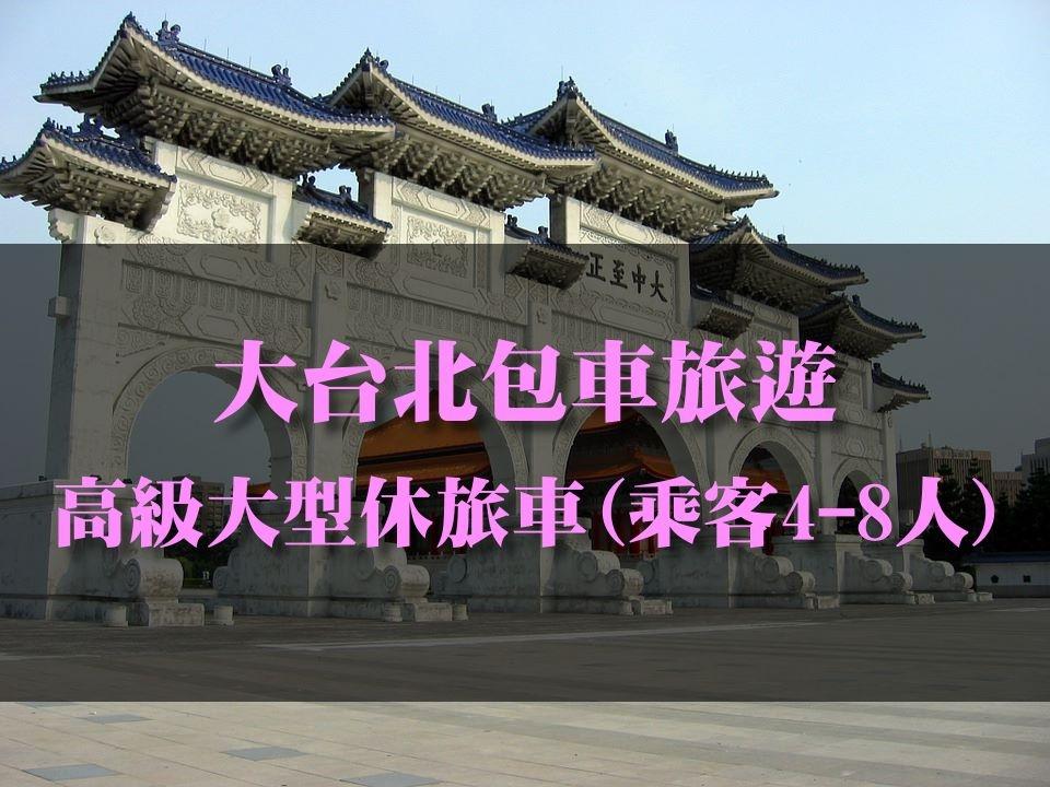 大台北包車旅遊 - 高級大型休旅車(乘客4-8人)